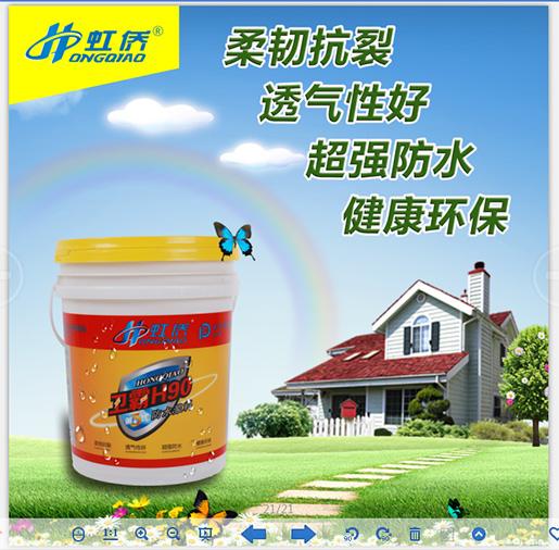 防水涂料加盟,高质量的卫霸H90防水浆料上哪买