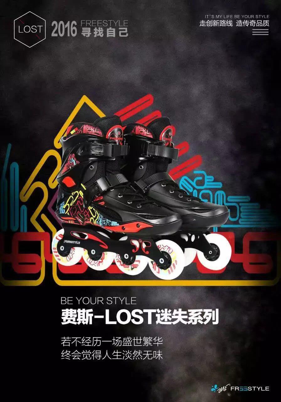晉安學輪滑-可信賴的費斯LOST生產公司