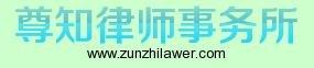 陕西尊知律师事务所