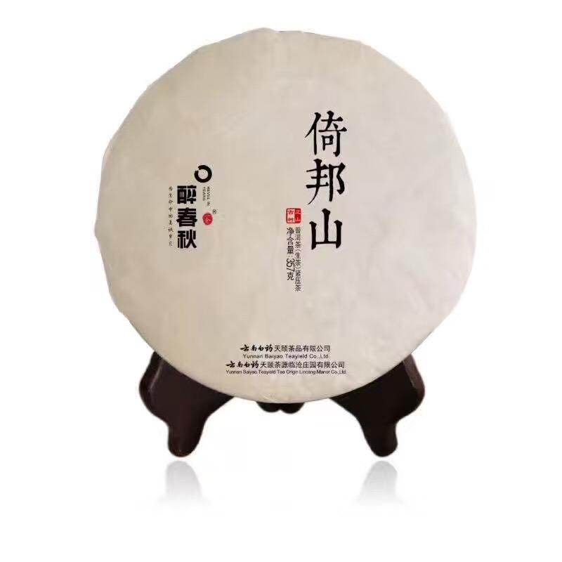 卫生的云南白药醉春秋普洱茶-质量可靠的云南白药醉春秋普洱茶哪里有供应