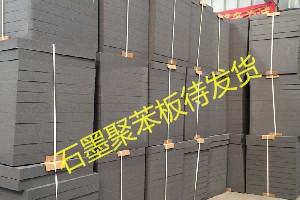 厂家供应聚苯板,买好用的石墨聚苯板优选华信九州建材