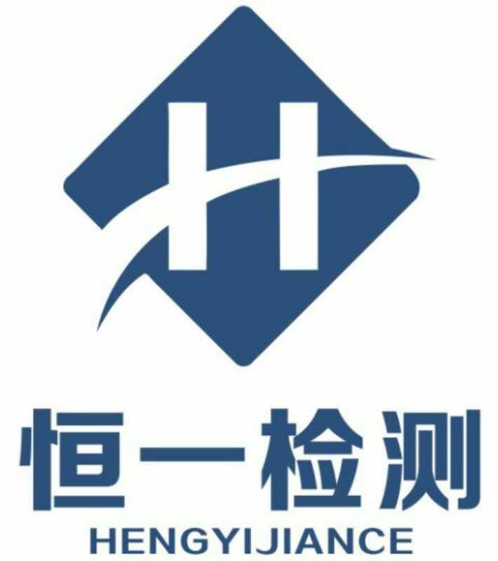 河北邯郸恒一检测科技有限公司