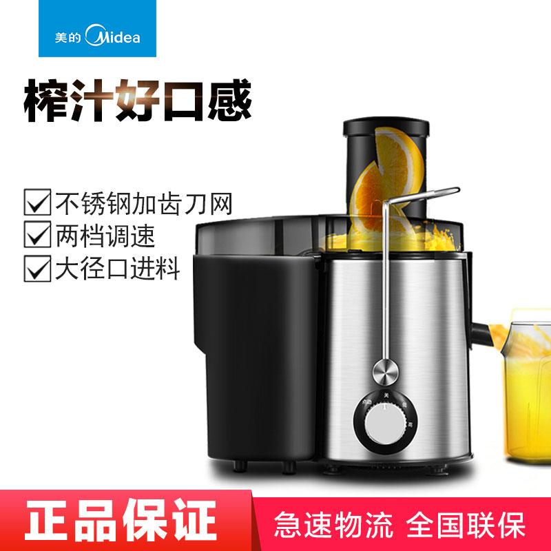 广东专业的美的MJ-WJE2802D家用榨汁机生产厂家_优质的美的MJ-WJE2802D榨汁机