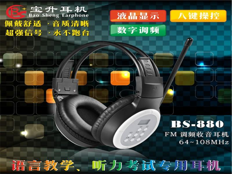 有品质的无线调频耳机推荐,梅州专用教学耳机
