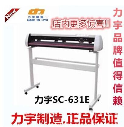 划算的不干胶刻字机|性价比高的SC631E电脑刻字机推荐