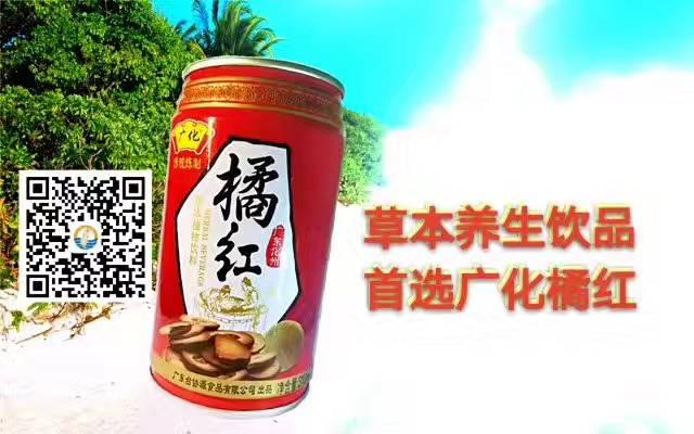 化州橘红饮料310ml/罐(24罐/箱)
