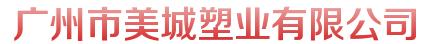 广州市美城塑业有限公司