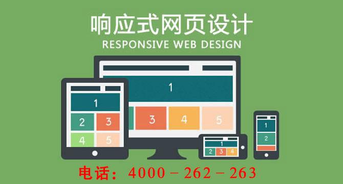 舟山网页设计公司4000-262-263|有保障的网页设计公司