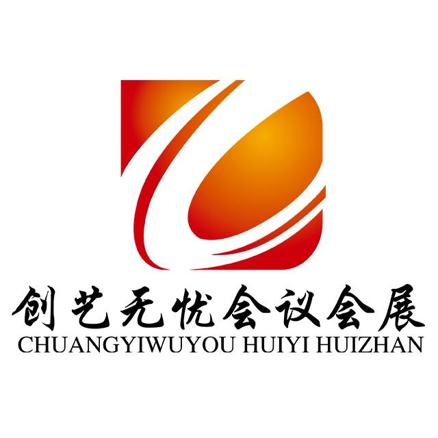 海南创艺无忧会议会展有限公司
