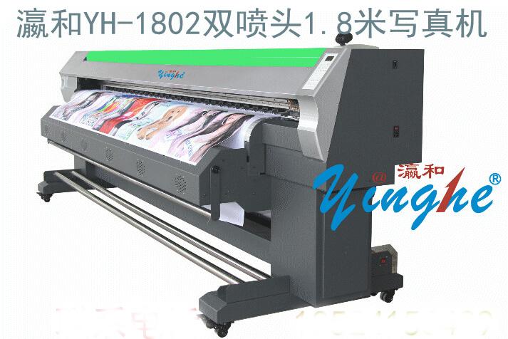 實用的瀛和YH-1802戶內外壓電寫真機-廣東耐用的瀛和YH-1802戶內外壓電寫真機