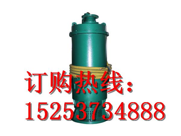 貴州礦用潛水防爆泵-規模大的礦用潛水防爆泵生產商