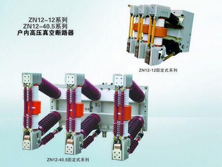 想买实用的ZW7-40.5系列户外高压真空断路器就来菲亿频智能_柳市户内高压真空断路器生产厂家