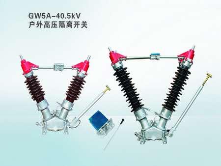 哪里的户外高压隔离开关好_专业的GW5A-40.5KV 户外高压隔离开关菲亿频智能供应