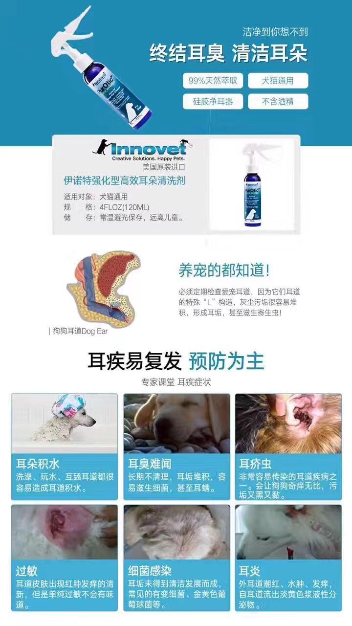 宠昵宠物用品·专业的宠物耳道除螨抗菌消炎公司——价格划算的伊诺特宠物耳道除螨抗菌消炎清洗剂
