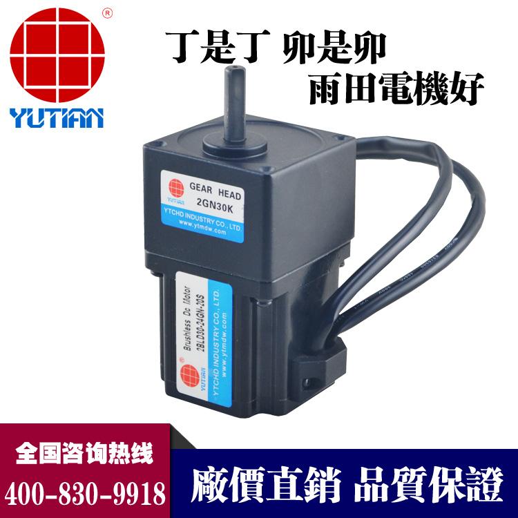 700W无刷电机_[雨田电机]750W无刷电机价格优惠