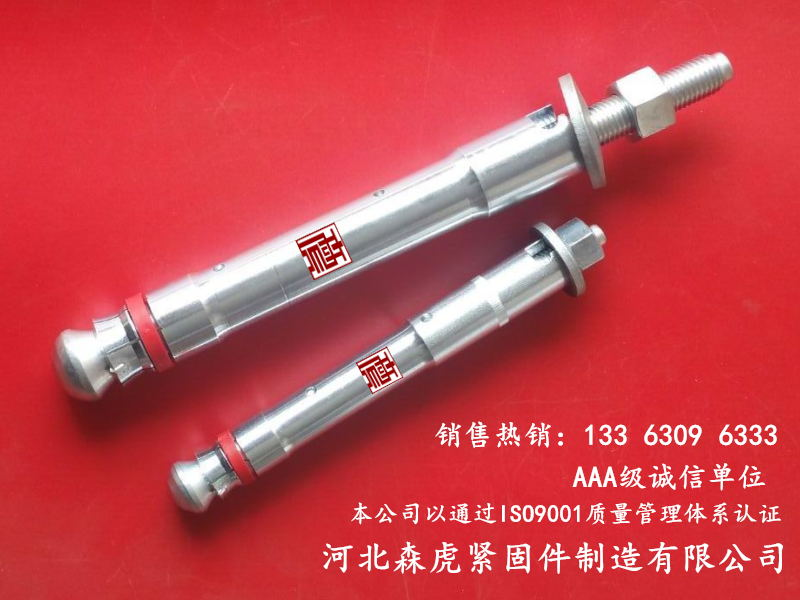 自切底锚栓-物超所值的重型自切底锚栓森虎紧固件供应
