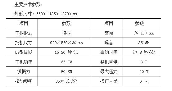 山海关立群机械_质量好的江苏制砖机提供商_山东液压砖机