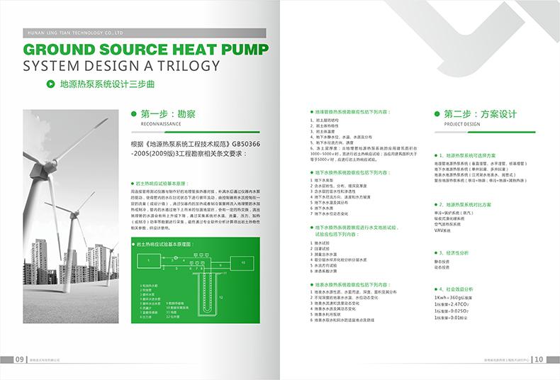 山东中央空调系统|想要可靠的中央空调系统就找凌天科技