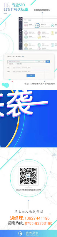 深圳专业的商务卫士2.2公司 整合营销系统