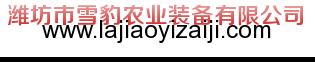 潍坊市雪豹农业装备有限公司