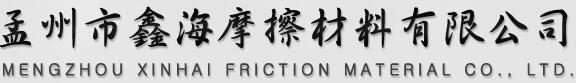 孟州市鑫海摩擦材料有限公司