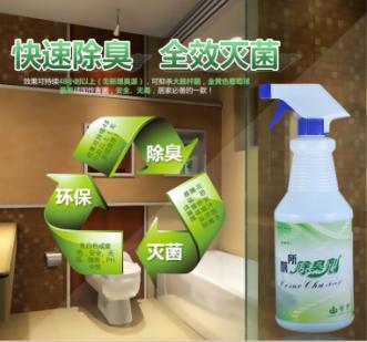 河北聲譽好的室內除味劑供應商_污水除臭劑價格多少錢