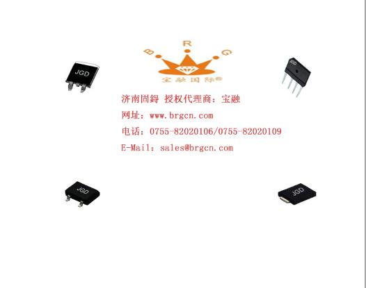 受欢迎的固鍀整流桥推荐 专业的固鍀电子元器件代理商-深圳宝融