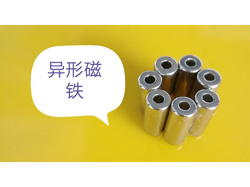 磁性材料价格怎么样|价格实惠的套孔异形磁铁安徽迅昌诚磁性材料公司供应