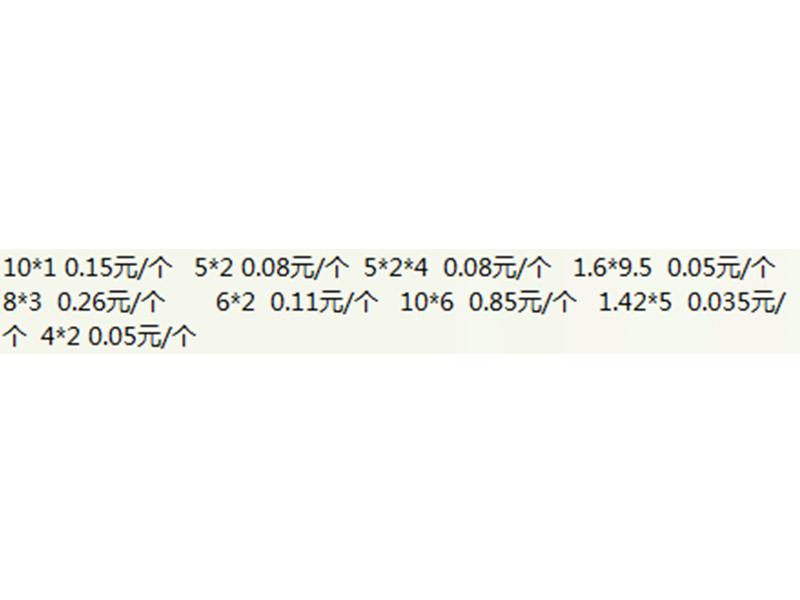 黄山好的汝铁硼永久性磁铁——磁性材料有哪些型号