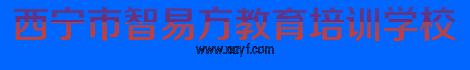 西宁市智易方教育培训学校