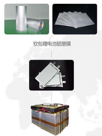 软包锂电池铝塑膜-优良产品信息 软包锂电池铝塑膜