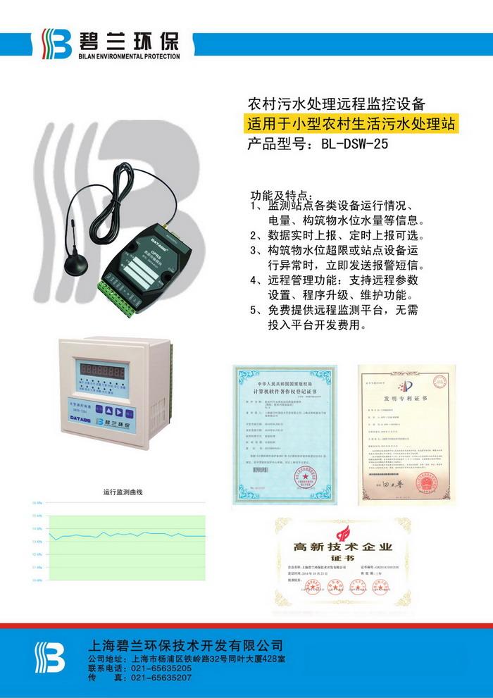 上海专业的农村生活污水监控系统到哪买,外贸农村污水远程监控