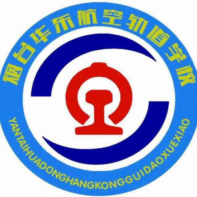 烟台华东航空轨道学校