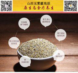北京黑小米-高品质黑小米批发