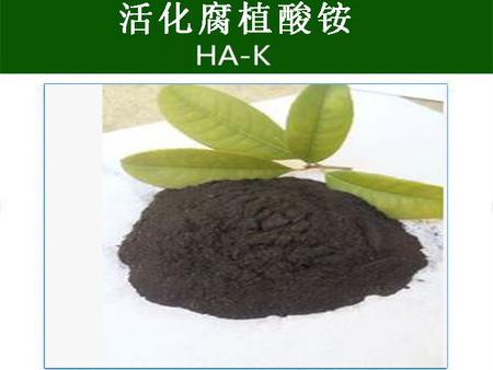 山西哪里供应的腐殖酸铵采购价格优惠——活化腐殖酸铵