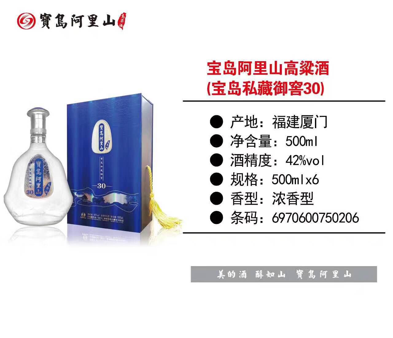 福建白酒_宝岛阿里?#28966;?#20221;供应实惠的大陆高粱酒品牌