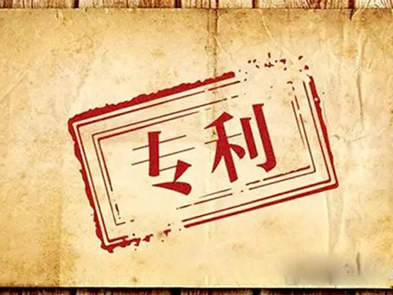 惠州专利申请_专利代理申请-惠州臻诚商标代理有限公司