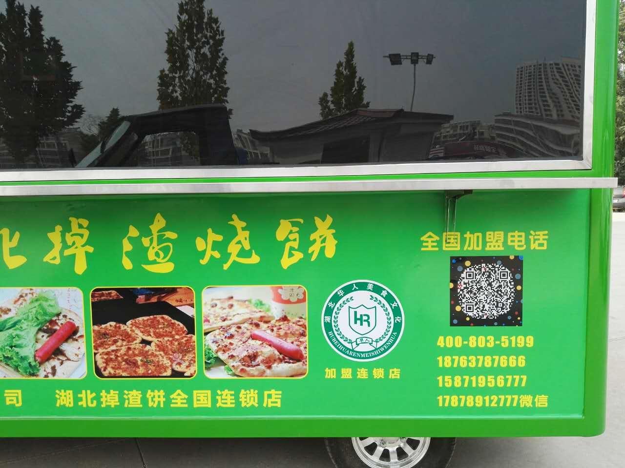 山东华人餐饮提供体系完善的掉渣饼加盟,掉渣饼加盟怎么样
