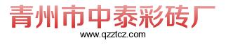 青州市中泰彩砖厂