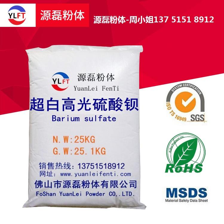 广州厂家批发超白高光硫酸钡