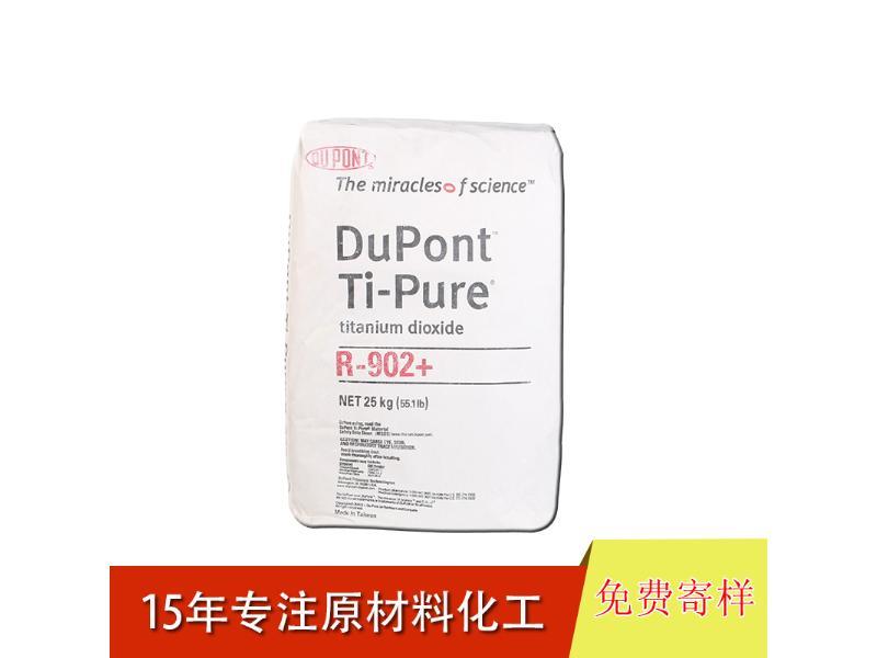 出售杜邦钛白粉R902+ 金红石钛白粉耐黄变
