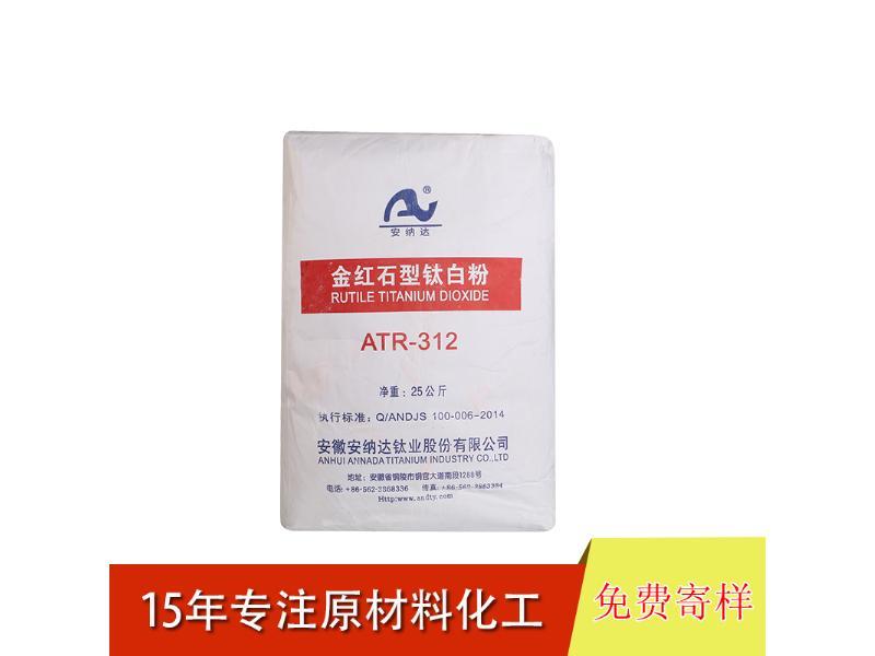 出售钛白粉R-312钛白颜料光敏材料白色无机颜料