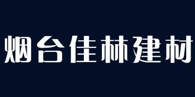 煙臺佳林建材科技公司
