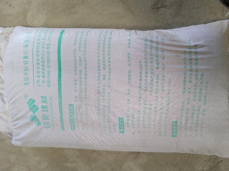 無機輕集料保溫砂漿
