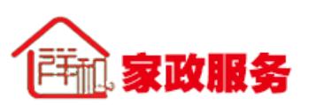 西宁祥和家政保洁清洗服务中心