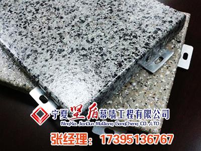 好用的仿大理石铝单板当选宁夏坚盾幕墙工程,陕西铝单板厂家