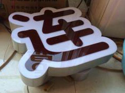 专业的铝型材字出自兰州中艺|兰州超薄灯箱