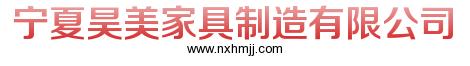 宁夏昊美家具制造千亿平台