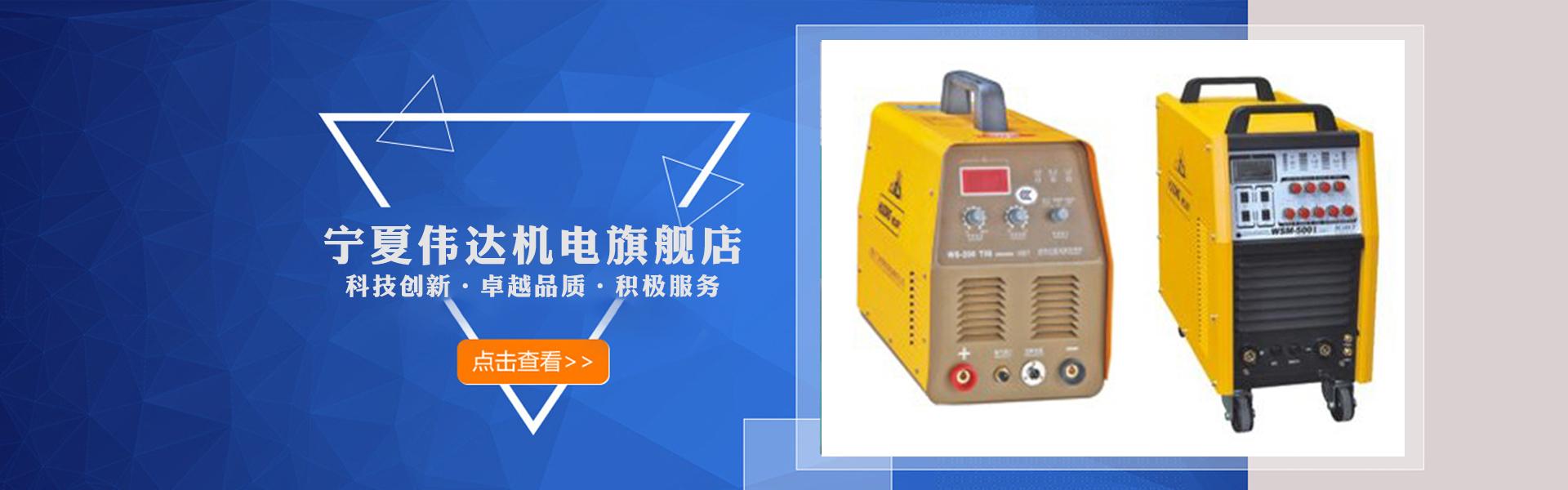 寧夏電焊機-偉達機電-歡迎電話聯係