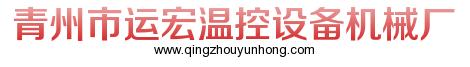 青州市运宏温控设备机械厂